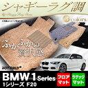 BMW 1シリーズ (F20) フロアマット トランクマット ◆シャギーラグ調 HOTFIELD 光触媒加工済み 送料無料 マット 車 カーマット カー用品 日本製 フロア グッズ パーツ カスタム ラゲッジマット ラゲッジ フロントフロアカーペット