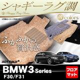 BMW 3シリーズ (F30/F31) フロアマット5点 ◆ シャギーラグ調 HOTFIELD