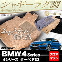 BMW 4シリーズ クーペ (F32) フロアマット ◆シャギーラグ調 HOTFIELD 光触媒加工済み 送料無料 マット 車 運転席 助手席 カーマット 車用品 カー用品 日本製 フロア グッズ パーツ カスタム フロント ビーエムフロアカーペット