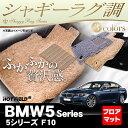 BMW 5シリーズ (F10) フロアマット ◆シャギーラグ調 HOTFIELD 光触媒加工済み 送料無料 フロア マット 車 セット ゴム 防水 運転席 カーマット カーペット ラバーマット カー用品 日本製 フロアーマット ホットフィールド グッズ パーツ ラグ おしゃれ