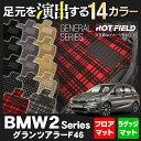 BMW 2シリーズ F46 グランツアラー フロアマット+トランクマット◆選べる14カラー HOTFIELD 光触媒加工済み|送料無料 マット 車 カーマット 車用品 カー用品 日本製 フロア グッズ パーツ カスタム ラゲッジマット ラゲッジ ビーエム フロアカーペット