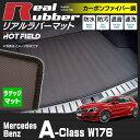 ベンツ Aクラス (W176) トランクマット ◆カーボンファイバー調 リアルラバー HOTFIEL ...