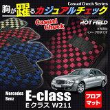 ベンツ Eクラス (W211) フロアマット ◆ カジュアルチェック HOTFIELD