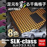 ベンツ SLK (R170) フロアマット ◆ 千鳥格子柄 HOTFIELD