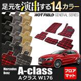 ベンツ Aクラス (W176) フロアマット6点 ◆ 選べる11カラー HOTFIELD 10P07Feb15