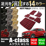 ベンツ Aクラス (W176) フロアマット+トランクマット ◆ 選べる11カラー HOTFIELD