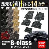 ベンツ Bクラス (W245) フロアマット ◆ 選べる11カラー HOTFIELD