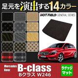 ベンツ Bクラス (W246) トランクマット ◆ 選べる8タイプ ◆ HOTFIELD