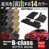 ベンツ Bクラス (W246) フロアマット6点 ◆ 選べる11カラー HOTFIELD