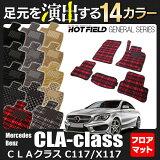 ベンツ CLAクラス (C117) フロアマット6点 ◆ 選べる11カラー HOTFIELD