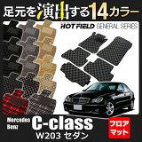 ベンツ Cクラス (W203) フロアマット ◆ 選べる8タイプ ◆ HOTFIELD