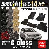 ベンツ Cクラス (W204) フロアマット ◆ 選べる11カラー HOTFIELD