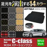 ベンツ Cクラス (W204) ステーションワゴン トランクマット ◆ 選べる11カラー HOTFIELD