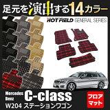 ベンツ Cクラス (W204) ステーションワゴン フロアマット ◆ 選べる11カラー HOTFIELD