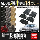 叉口 E级(W210)地板垫子 ◆能选的8类型◆HOTFIELD[ベンツ Eクラス (W210) フロアマット ◆ 選べる8タイプ ◆ HOTFIELD]