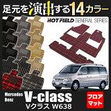 ベンツ Vクラス (W638) フロアマット ◆ 選べる11カラー HOTFIELD