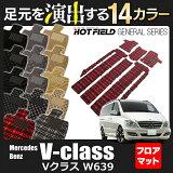 ベンツ Vクラス (W639) フロアマット ◆ 選べる11カラー HOTFIELD