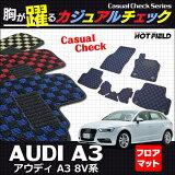 AUDI アウディ A3スポーツバック 8V系 フロアマット5点 / カジュアルチェック /  HOTFIELD