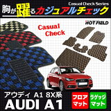 AUDI アウディ A1 フロアマット5点+トランクマット / カジュアルチェック /  HOTFIELD