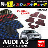 AUDI アウディ A3スポーツバック (A5) フロアマット5点 / カジュアルチェック /  HOTFIELD
