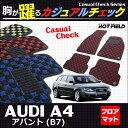 AUDI アウディ A4アバント (B7) フロアマット ◆ カジュアルチェック HOTFIELD 光触媒加工済み 『送料無料 Audi マット 車 運転席 助手席 カーマット カー用品 日本製 カスタムパーツ』