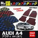 AUDI アウディ A4 (B7) フロアマット ◆ カジュアルチェック HOTFIELD 光触媒加工済み 『送料無料 Audi マット 車 運転席 助手席 カーマット カー用品 日本製 カスタムパーツ』