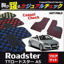 AUDI アウディ TTロードスター (A5) フロアマット ◆ カジュアルチェック HOTFIELD 光触媒加工済み 『送料無料 Audi マット 車 運転席 助手席 カーマット カー用品 日本製 カスタムパーツ』