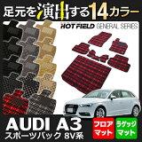 AUDI アウディ A3スポーツバック 8V系 フロアマット+トランクマット ◆ 選べる11カラー HOTFIELD 10P07Feb15
