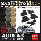 AUDI アウディ A3スポーツバック (A5) フロアマット ◆ 選べる11カラー HOTFIELD