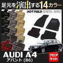 AUDI アウディ A4アバント (B6) フロアマット ◆ 選べる14カラー HOTFIELD 光触媒加工済み 『送料無料 Audi マット 車 運転席 助手席 カーマット カー用品 日本製 カスタムパーツ』