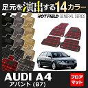 AUDI アウディ A4アバント (B7) フロアマット ◆ 選べる14カラー HOTFIELD 光触媒加工済み 『送料無料 Audi マット 車 運転席 助手席 カーマット カー用品 日本製 カスタムパーツ』