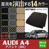 AUDI アウディ A4アバント (B8) トランクマット ◆ 選べる8タイプ ◆  HOTFIELD