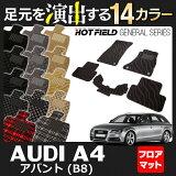 AUDI アウディ A4アバント (B8) フロアマット5点 ◆ 選べる11カラー HOTFIELD
