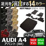 AUDI アウディ A4アバント (B8) フルセットマット ◆ 選べる8タイプ ◆ HOTFIELD