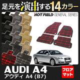 AUDI アウディ A4 (B7) フロアマット ◆ 選べる11カラー HOTFIELD