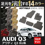 AUDI アウディ Q3 フロアマット5点 ◆ 選べる11カラー HOTFIELD