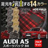 AUDI アウディ A5 スポーツバック フロアマット5点 ◆ 選べる11カラー HOTFIELD 10P07Feb15