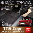 AUDI アウディ TTSクーペ (A5) フロアマット ◆ 重厚Profound HOTFIELD 光触媒加工済み 『送料無料 Audi マット 車 運転席 助手席 カーマット カー用品 日本製 カスタムパーツ』