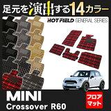 MINI 迷你crossover 地板垫子5分(件)◆能选的8类型◆HOTFIELD[MINI ミニ クロスオーバー フロアマット5点 ◆ 選べる8タイプ ◆  HOTFIELD]