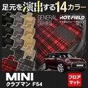 MINI ミニ クラブマン F54 フロアマット ◆選べる11カラー HOTFIELD 光触媒加工済み