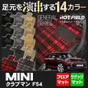 MINI ミニ クラブマン F54 フロアマット+トランクマット ◆選べる11カラー HOTFIELD 光触媒加工済み
