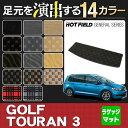 VW ゴルフトゥーラン3 Golf Touran3 ラゲッジマット ◆ 選べる11カラー HOTFIELD 光触媒加工済み 『送料無料 Volkswagen ワーゲン フロア マット セット ラバーマット 防水 カーマット 車 カーペット パーツ カー用品 日本製 ラバー』