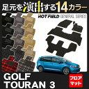 VW ゴルフトゥーラン3 Golf Touran3 フロアマット ◆ 選べる11カラー HOTFIELD 光触媒加工済み 『送料無料 Volkswagen ワーゲン フロア マット セット ラバーマット 防水 カーマット 車 カーペット パーツ カー用品 日本製 ラバー』