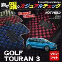 VW ゴルフトゥーラン3 Golf Touran3 フロアマット ◆ カジュアルチェック HOTFIELD 光触媒加工済み 『送料無料 Volkswagen ワーゲン フロア マット セット ラバーマット 防水 カーマット 車 カーペット パーツ カー用品 日本製 ラバー』