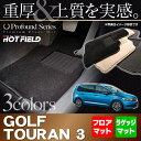 VW ゴルフトゥーラン3 Golf Touran3 フロアマット+ラゲッジマット ◆ 重厚Profound HOTFIELD 光触媒加工済み 『送料無料 Volkswagen ワーゲン フロア マット セット ラバーマット 防水 カーマット 車 カーペット パーツ カー用品 日本製 ラバー』