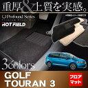 VW ゴルフトゥーラン3 Golf Touran3 フロアマット ◆ 重厚Profound HOTFIELD 光触媒加工済み 『送料無料 Volkswagen ワーゲン フロア マット セット ラバーマット 防水 カーマット 車 カーペット パーツ カー用品 日本製 ラバー』