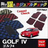 VW フォルクスワーゲン GOLF ゴルフ4 フロアマット ◆ カジュアルチェック HOTFIELD