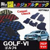 VW フォルクスワーゲン GOLF ゴルフ6 フロアマット5点 ◆ カジュアルチェック HOTFIELD 10P30Nov14
