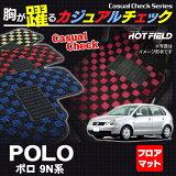 VW フォルクスワーゲン ポロ (9NB系) フロアマット ◆ カジュアルチェック HOTFIELD