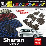 VW フォルクスワーゲン シャラン フロアマット6点 ◆ カジュアルチェック HOTFIELD 10P07Feb15